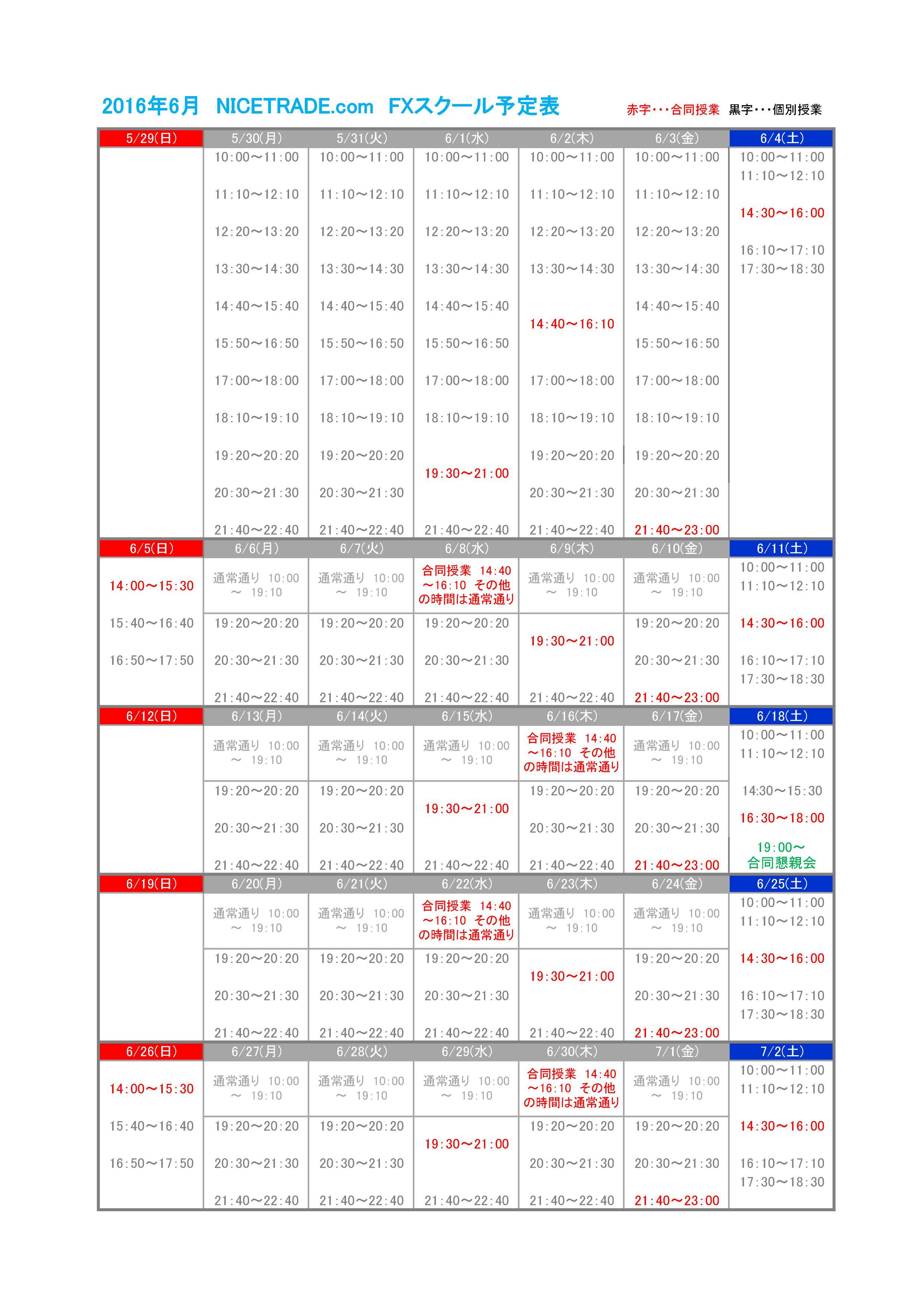 スクールの授業予定表(2016年6月度)