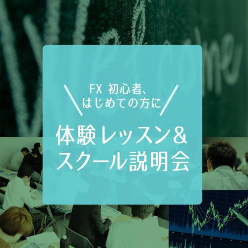 体験入学&スクール説明会へ行ってみよう!
